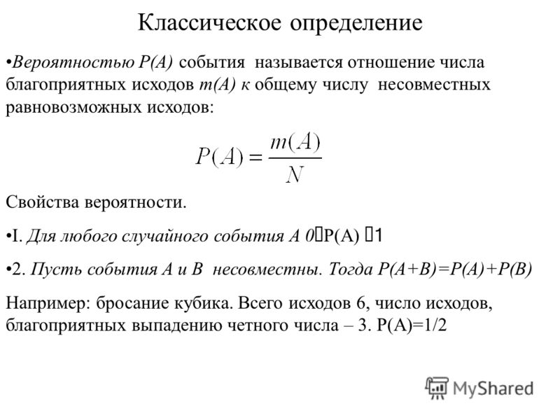 Классическое определение Свойства вероятности. I. Для любого случайного события А 0 £ P(A) £ 1 2. Пусть события A и B несовместны. Тогда P(A+B)=P(A)+P(B) Например: бросание кубика. Всего исходов 6, число исходов, благоприятных выпадению четного числа