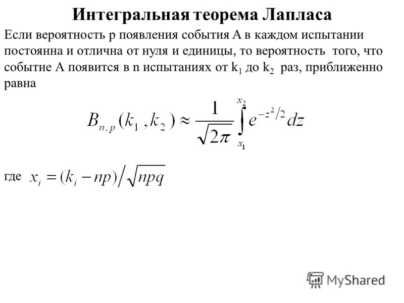 Интегральная теорема Лапласа Если вероятность p появления события A в каждом испытании постоянна и отлична от нуля и единицы, то вероятность того, что событие А появится в n испытаниях от k 1 до k 2 раз, приближенно равна где