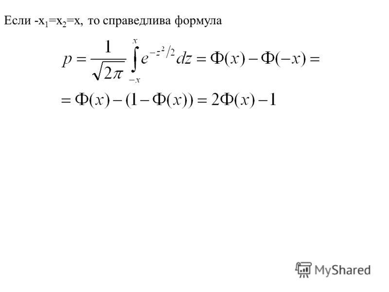Если -x 1 =x 2 =x, то справедлива формула
