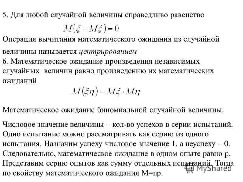 5. Для любой случайной величины справедливо равенство Операция вычитания математического ожидания из случайной величины называется центрированием 6. Математическое ожидание произведения независимых случайных величин равно произведению их математическ