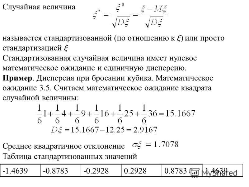 Случайная величина называется стандартизованной (по отношению к x) или просто стандартизацией x Стандартизованная случайная величина имеет нулевое математическое ожидание и единичную дисперсию. Пример. Дисперсия при бросании кубика. Математическое ож