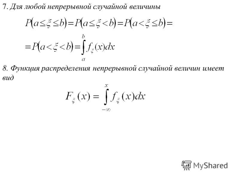 7. Для любой непрерывной случайной величины 8. Функция распределения непрерывной случайной величин имеет вид