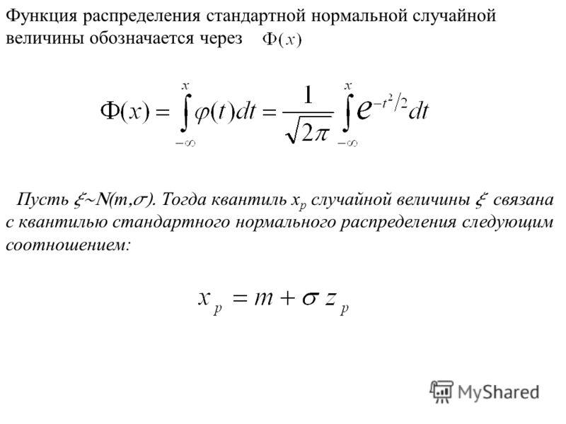 Функция распределения стандартной нормальной случайной величины обозначается через Пусть x~N (m,s). Тогда квантиль x p случайной величины x связана с квантилью стандартного нормального распределения следующим соотношением: