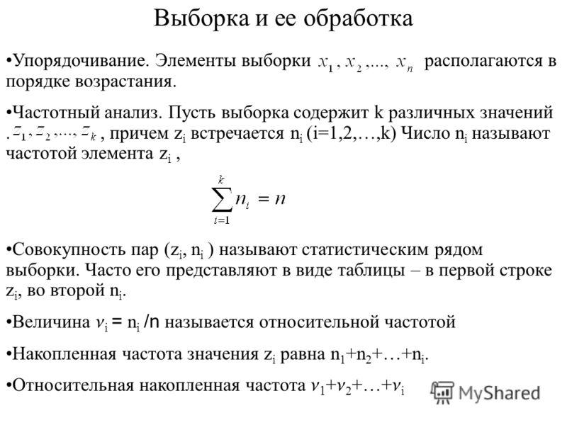 Выборка и ее обработка Упорядочивание. Элементы выборки располагаются в порядке возрастания. Частотный анализ. Пусть выборка содержит k различных значений., причем z i встречается n i (i=1,2,…,k) Число n i называют частотой элемента z i, Совокупность