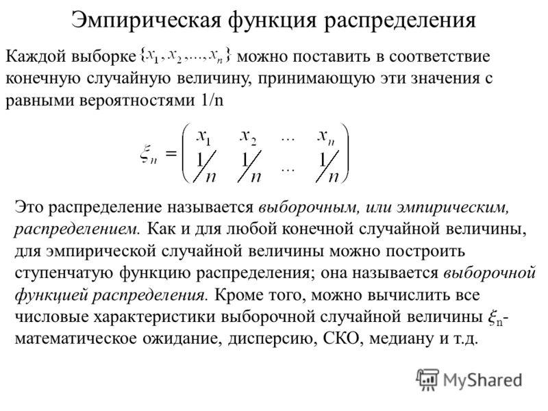 Эмпирическая функция распределения Каждой выборке можно поставить в соответствие конечную случайную величину, принимающую эти значения с равными вероятностями 1/n Это распределение называется выборочным, или эмпирическим, распределением. Как и для лю