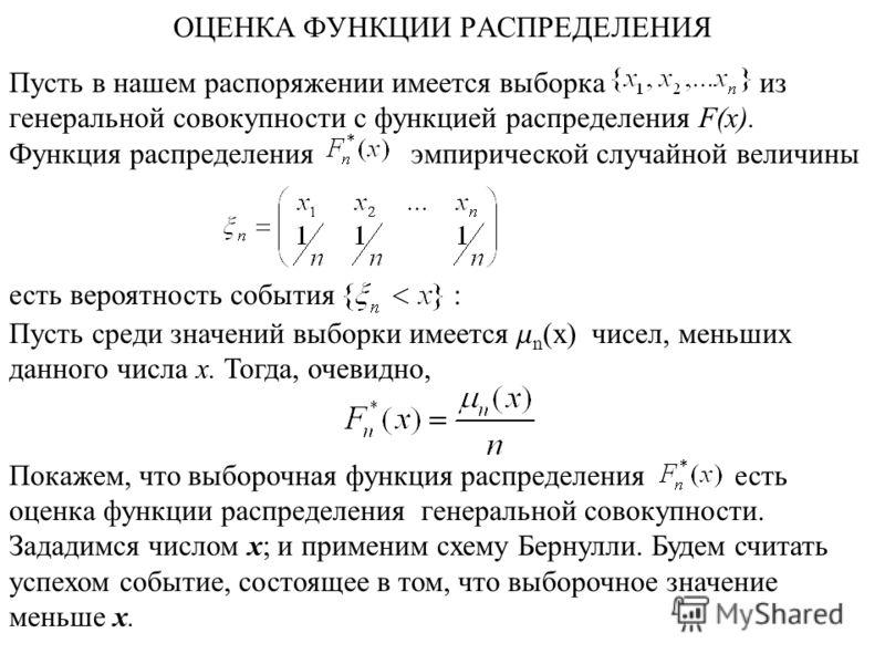 Пусть в нашем распоряжении имеется выборка из генеральной совокупности с функцией распределения F(x). Функция распределения эмпирической случайной величины есть вероятность события : Пусть среди значений выборки имеется m n (x) чисел, меньших данного