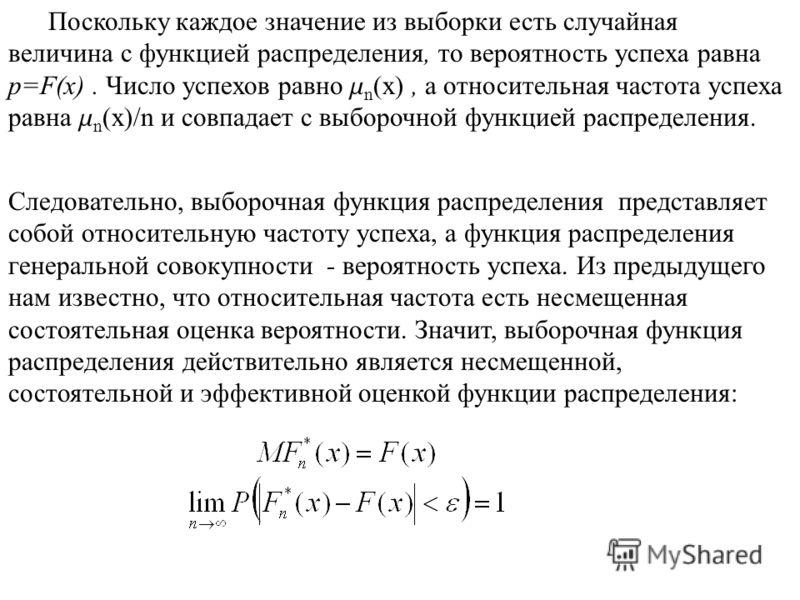 Поскольку каждое значение из выборки есть случайная величина с функцией распределения, то вероятность успеха равна p=F(x). Число успехов равно m n (x), а относительная частота успеха равна m n (x)/n и совпадает с выборочной функцией распределения. Сл