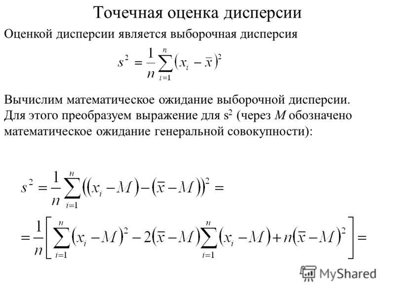 Точечная оценка дисперсии Оценкой дисперсии является выборочная дисперсия Вычислим математическое ожидание выборочной дисперсии. Для этого преобразуем выражение для s 2 (через М обозначено математическое ожидание генеральной совокупности):