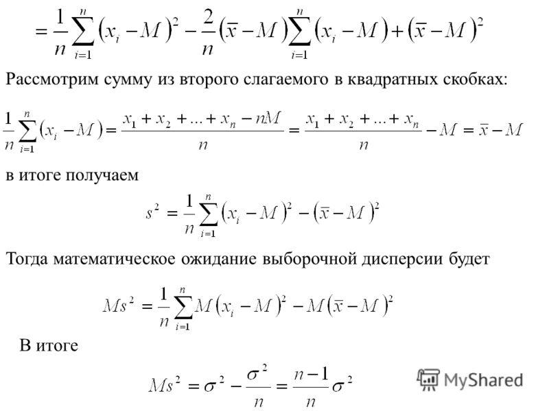Рассмотрим сумму из второго слагаемого в квадратных скобках: в итоге получаем Тогда математическое ожидание выборочной дисперсии будет В итоге
