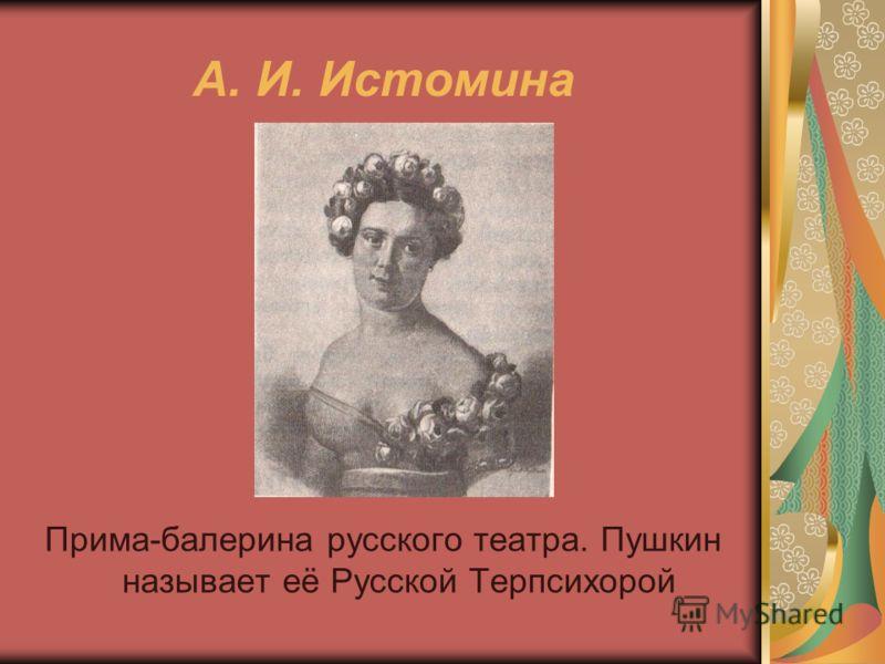 А. И. Истомина Прима-балерина русского театра. Пушкин называет её Русской Терпсихорой