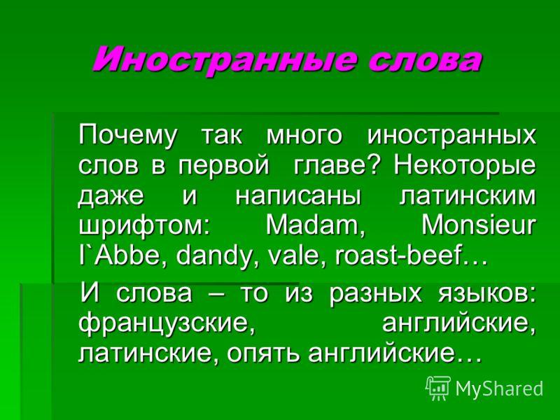Иностранные слова Почему так много иностранных слов в первой главе? Некоторые даже и написаны латинским шрифтом: Madam, Monsieur I`Abbe, dandy, vale, roast-beef… Почему так много иностранных слов в первой главе? Некоторые даже и написаны латинским шр
