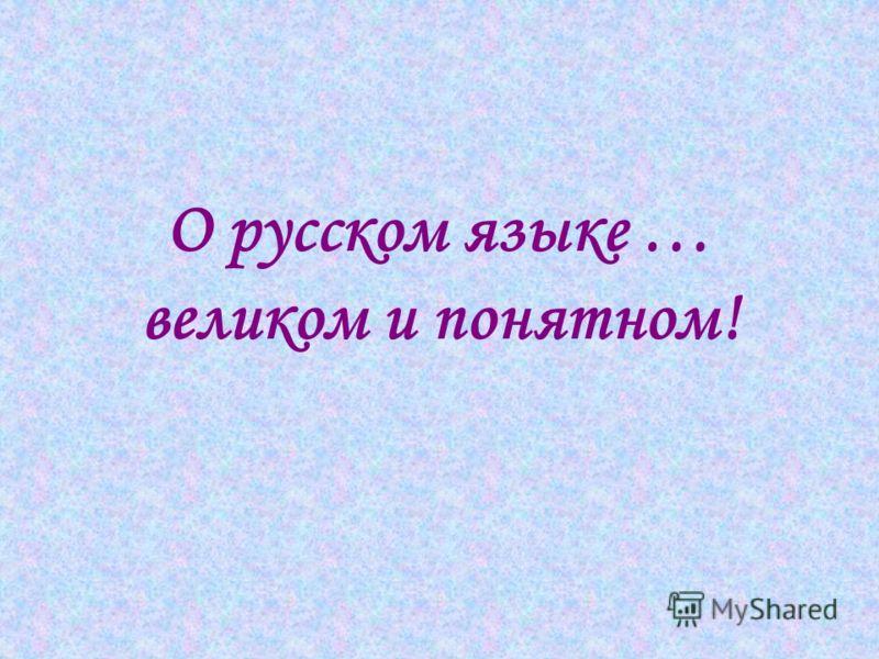 О русском языке … великом и понятном!