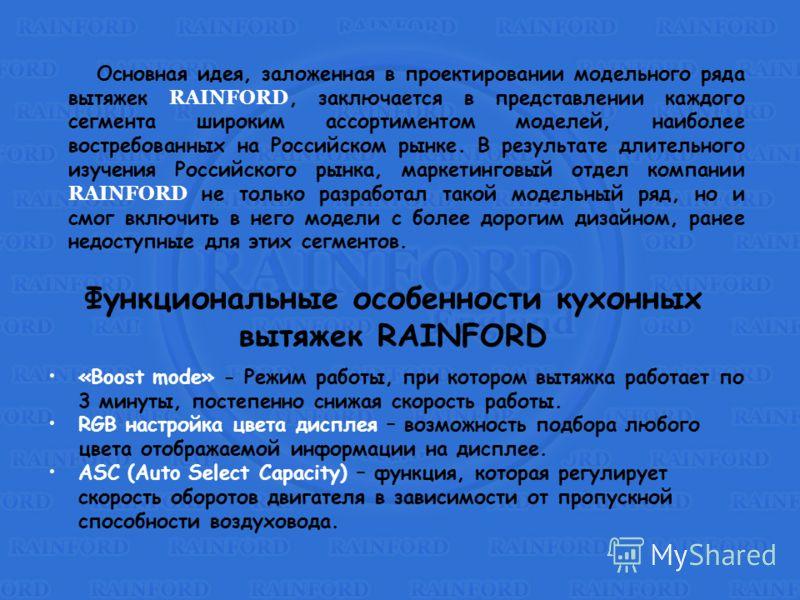 Основная идея, заложенная в проектировании модельного ряда вытяжек RAINFORD, заключается в представлении каждого сегмента широким ассортиментом моделей, наиболее востребованных на Российском рынке. В результате длительного изучения Российского рынка,