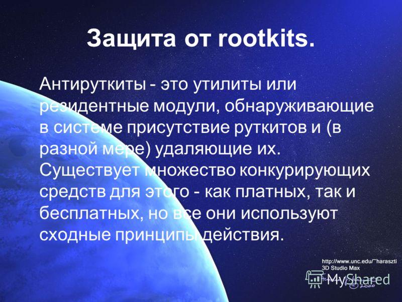 Защита от rootkits. Антируткиты - это утилиты или резидентные модули, обнаруживающие в системе присутствие руткитов и (в разной мере) удаляющие их. Существует множество конкурирующих средств для этого - как платных, так и бесплатных, но все они испол