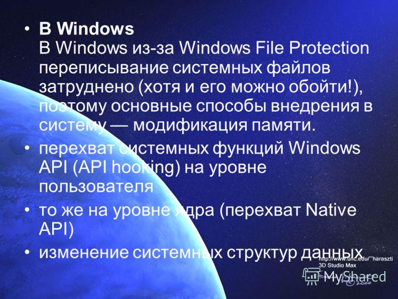 В Windows В Windows из-за Windows File Protection переписывание системных файлов затруднено (хотя и его можно обойти!), поэтому основные способы внедрения в систему модификация памяти. перехват системных функций Windows API (API hooking) на уровне по
