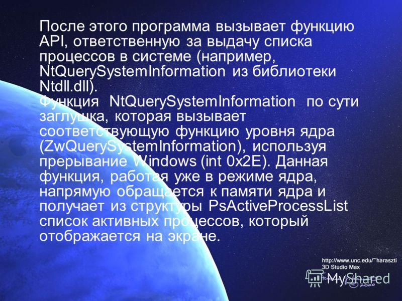 После этого программа вызывает функцию API, ответственную за выдачу списка процессов в системе (например, NtQuerySystemInformation из библиотеки Ntdll.dll). Функция NtQuerySystemInformation по сути заглушка, которая вызывает соответствующую функцию у