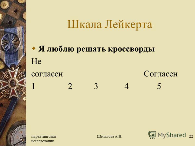 маркетинговые исследования Щепалова А.В.22 Шкала Лейкерта Я люблю решать кроссворды Не согласен Согласен 1 2 3 4 5