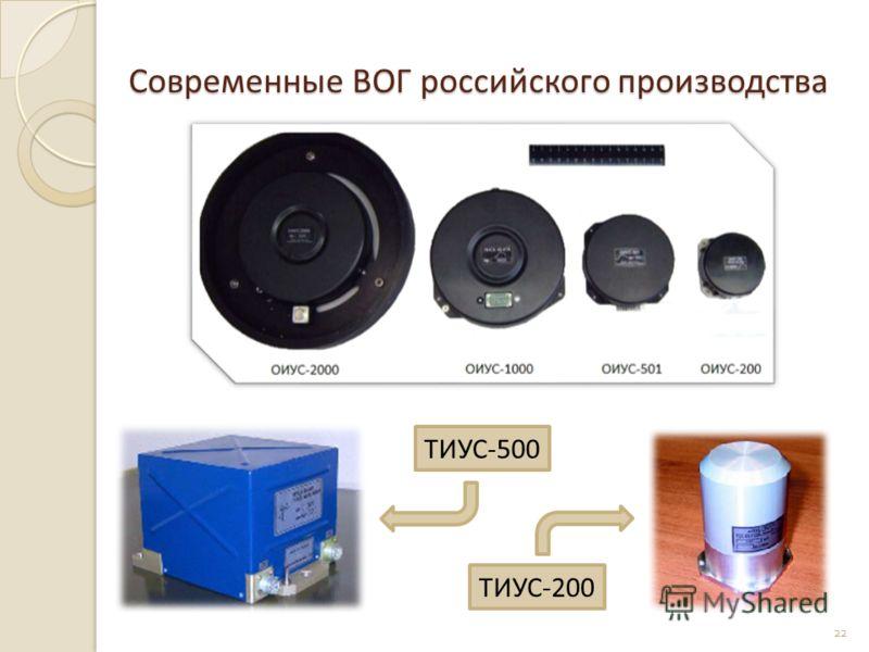 Современные ВОГ российского производства 22 ТИУС-500 ТИУС-200