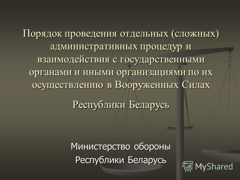 Порядок проведения отдельных (сложных) административных процедур и взаимодействия с государственными органами и иными организациями по их осуществлению в Вооруженных Силах Республики Беларусь Министерство обороны Республики Беларусь