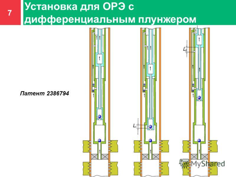 7 Установка для ОРЭ с дифференциальным плунжером Патент 2386794