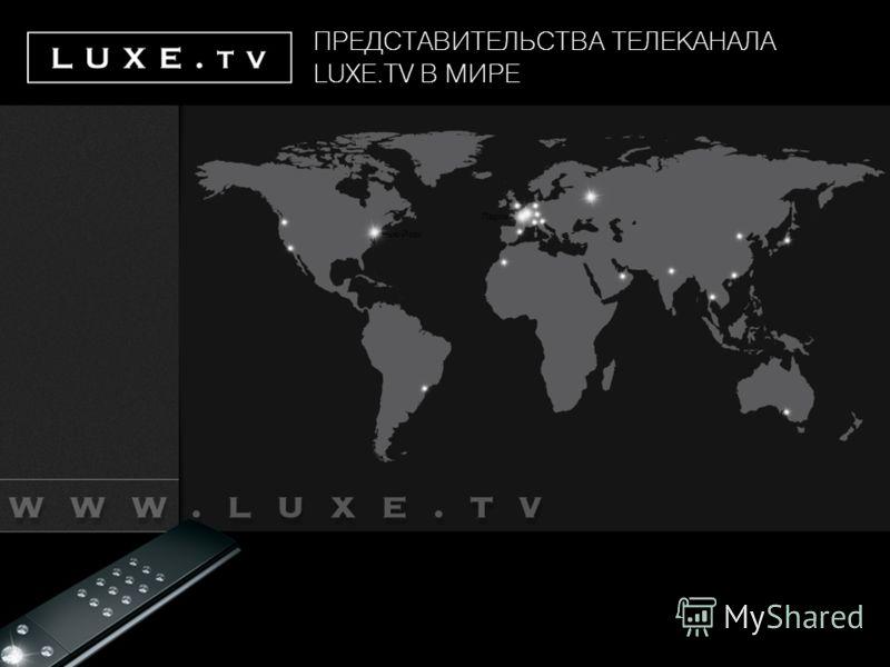 ПРЕДСТАВИТЕЛЬСТВА ТЕЛЕКАНАЛА LUXE.TV В МИРЕ Люксембург Нью-Йорк Париж Москва