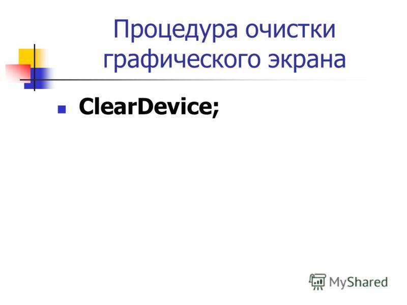 Процедура очистки графического экрана ClearDevice;