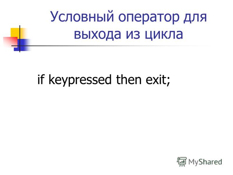 Условный оператор для выхода из цикла if keypressed then exit;