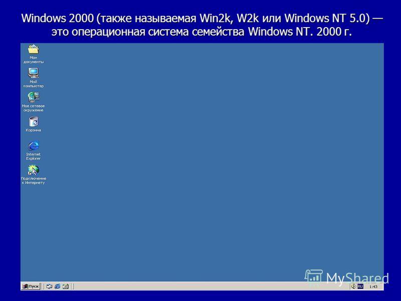 Windows 2000 (также называемая Win2k, W2k или Windows NT 5.0) это операционная система семейства Windows NT. 2000 г.