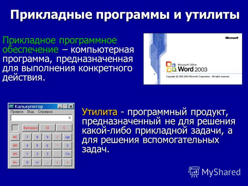 Утилита - программный продукт, предназначенный не для решения какой-либо прикладной задачи, а для решения вспомогательных задач. Прикладное программное обеспечение – компьютерная программа, предназначенная для выполнения конкретного действия. Приклад