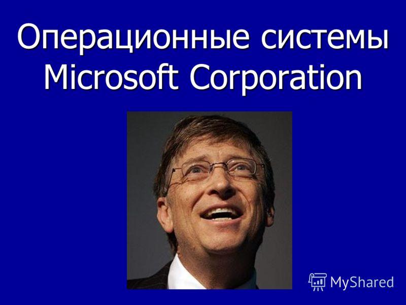 Операционные системы Microsoft Corporation
