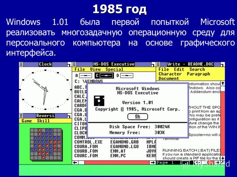1985 год Windows 1.01 была первой попыткой Microsoft реализовать многозадачную операционную среду для персонального компьютера на основе графического интерфейса.