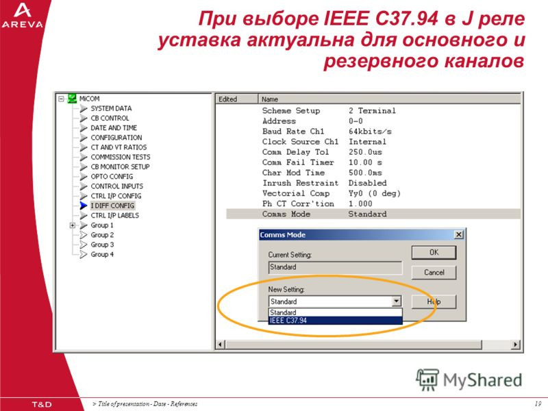 > Title of presentation - Date - References19 При выборе IEEE C37.94 в J реле уставка актуальна для основного и резервного каналов
