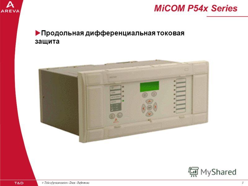 > Title of presentation - Date - References33 MiCOM P54x Series Продольная дифференциальная токовая защита