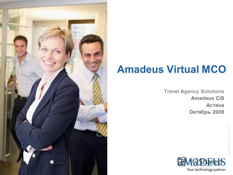 © 2008 Amadeus IT Group SA 1 Amadeus Virtual MCO Travel Agency Solutions Amadeus CIS Астана Октябрь 2008