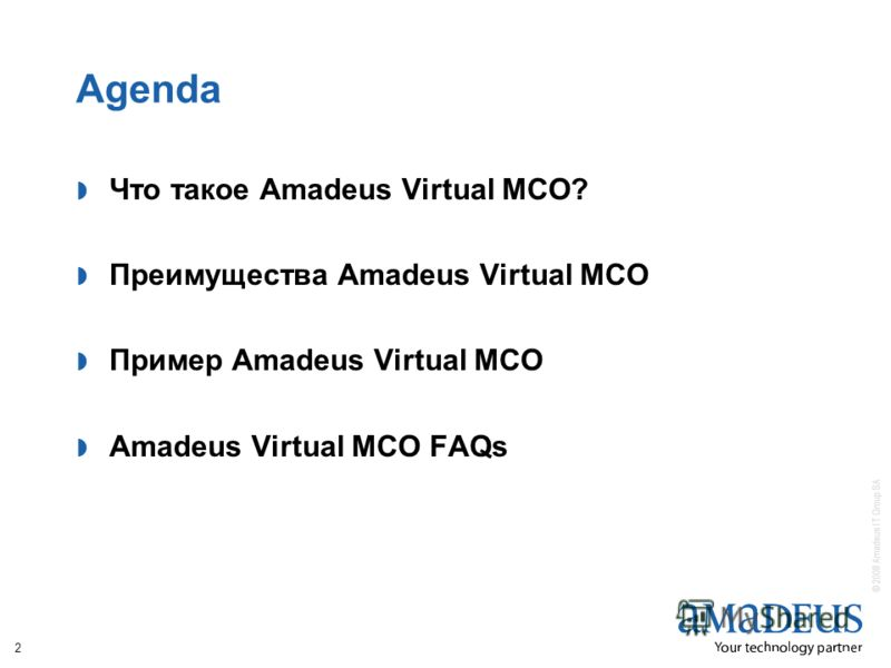 © 2008 Amadeus IT Group SA 2 Agenda Что такое Amadeus Virtual MCO? Преимущества Amadeus Virtual MCO Пример Amadeus Virtual MCO Amadeus Virtual MCO FAQs