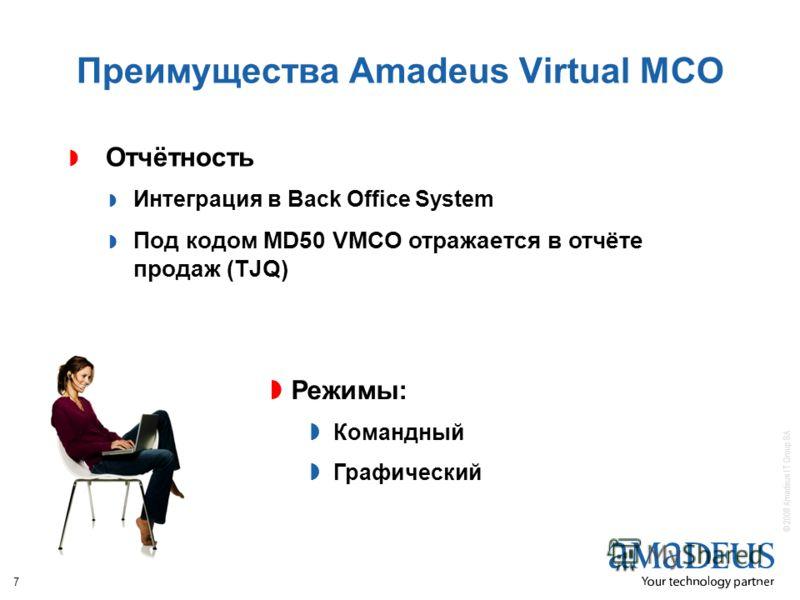 © 2008 Amadeus IT Group SA 7 Преимущества Amadeus Virtual MCO Отчётность Интеграция в Back Office System Под кодом MD50 VMCO отражается в отчёте продаж (TJQ) Режимы: Командный Графический