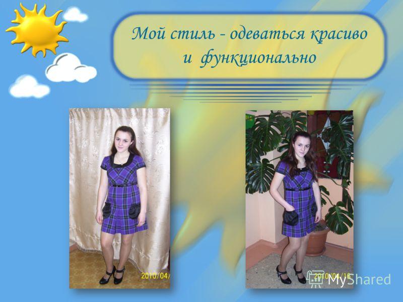 Мой стиль - одеваться красиво и функционально