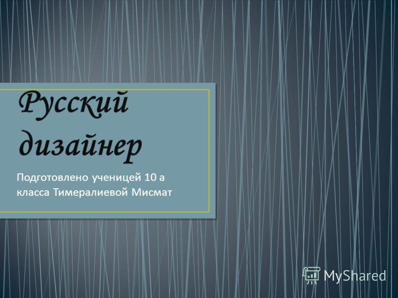 Подготовлено ученицей 10 а класса Тимералиевой Мисмат