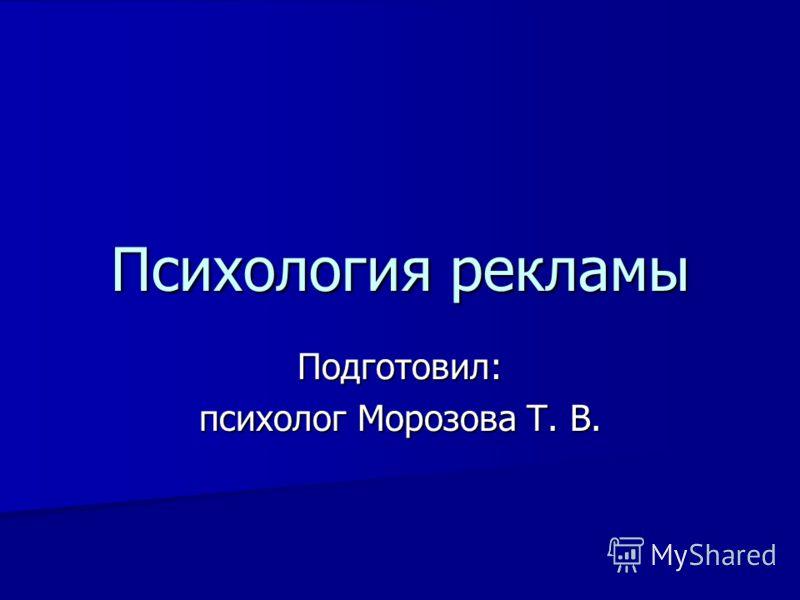 Психология рекламы Подготовил: психолог Морозова Т. В.