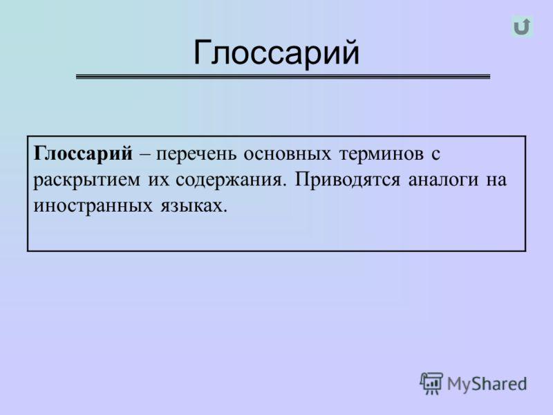 Глоссарий Глоссарий – перечень основных терминов с раскрытием их содержания. Приводятся аналоги на иностранных языках.