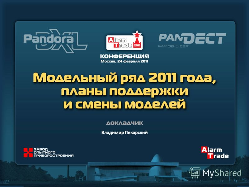 Таранюк Михаил Юрьевич Владимир Пекарский