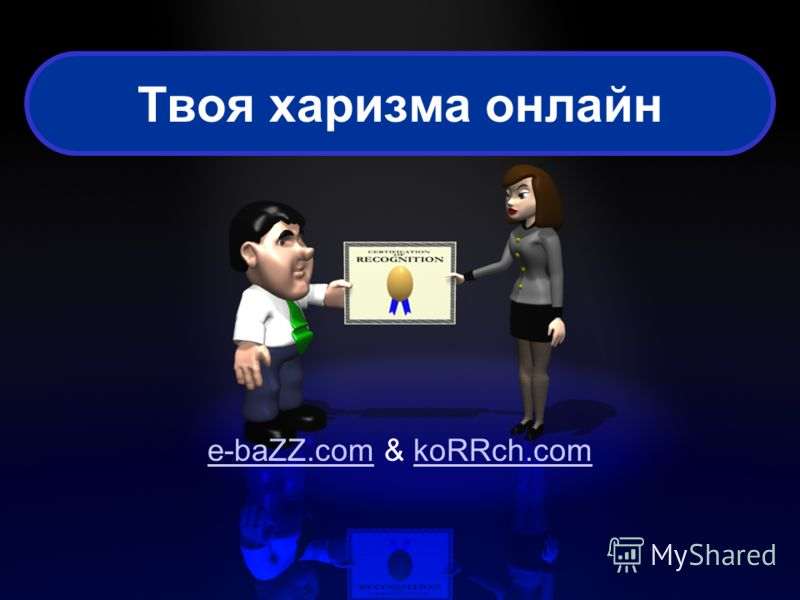Твоя харизма онлайн e-baZZ.come-baZZ.com & koRRch.comkoRRch.com