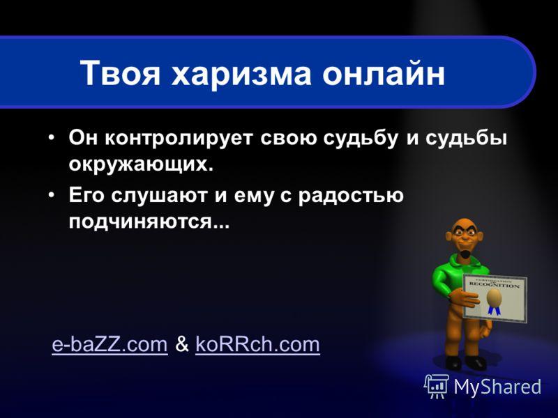 Твоя харизма онлайн Он контролирует свою судьбу и судьбы окружающих. Его слушают и ему с радостью подчиняются... e-baZZ.come-baZZ.com & koRRch.comkoRRch.com