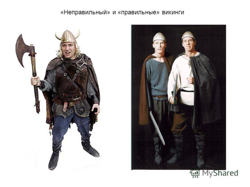«Неправильный» и «правильные» викинги