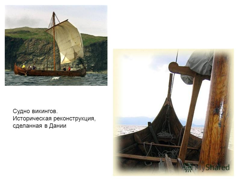 Судно викингов. Историческая реконструкция, сделанная в Дании