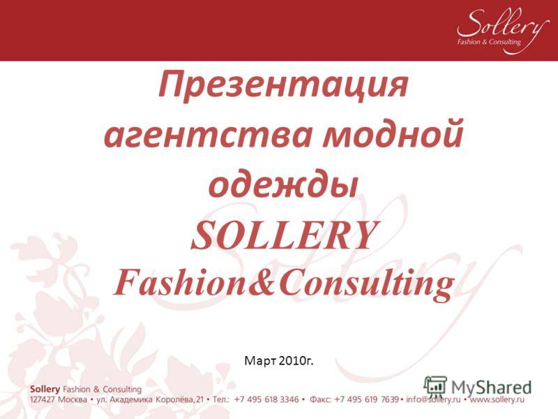 Презентация агентства модной одежды SOLLERY Fashion&Consulting Март 2010г.