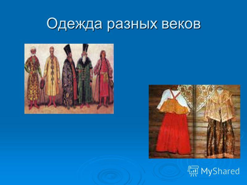 Одежда разных веков