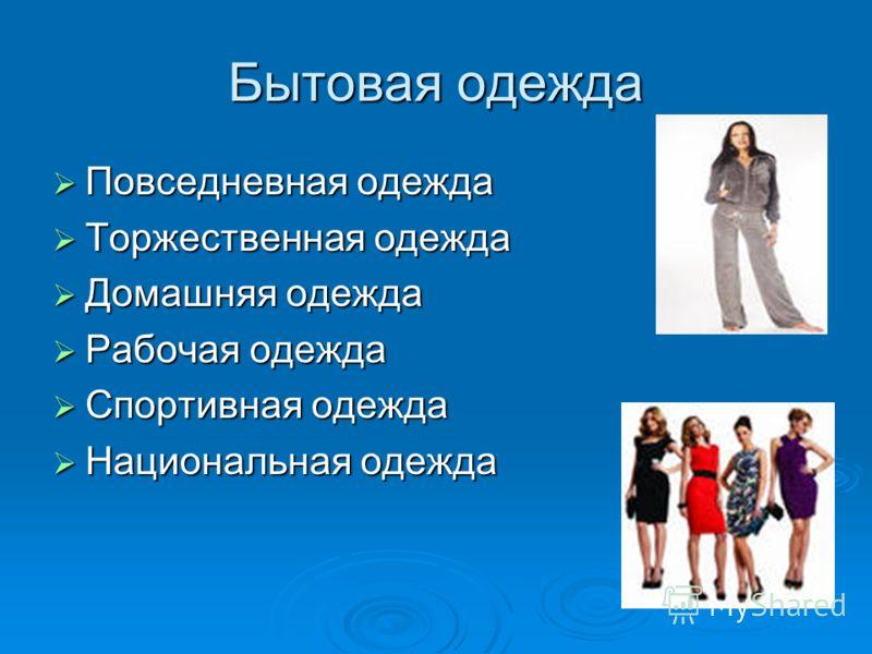 Бытовая одежда Повседневная одежда Повседневная одежда Торжественная одежда Торжественная одежда Домашняя одежда Домашняя одежда Рабочая одежда Рабочая одежда Спортивная одежда Спортивная одежда Национальная одежда Национальная одежда