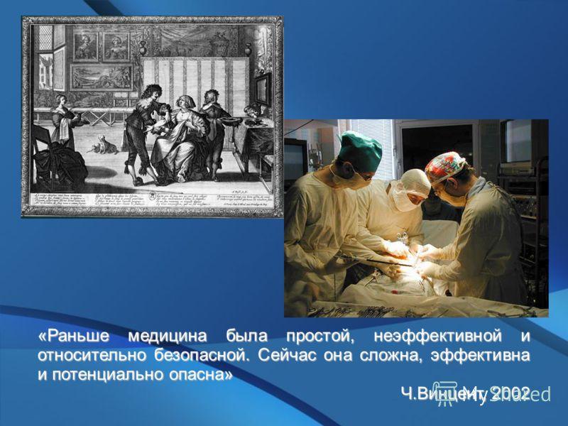 «Раньше медицина была простой, неэффективной и относительно безопасной. Сейчас она сложна, эффективна и потенциально опасна» Ч.Винцент, 2002