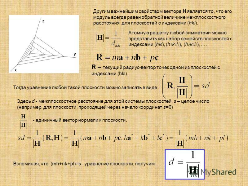 Другим важнейшим свойством вектора H является то, что его модуль всегда равен обратной величине межплоскостного расстояния для плоскостей с индексами (hkl). Атомную решетку любой симметрии можно представить как набор семейств плоскостей с индексами (